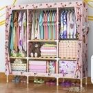 簡易衣櫃布藝雙人組裝布衣櫃實木牛津布簡約現代經濟型收納掛衣櫥 WD 一米陽光