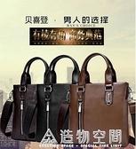 韓版男士手提包豎款商務單肩包皮包休閒斜挎公文包男包包男式背包 名購居家