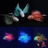 魚缸造景裝飾品夜光魚熒光仿真獅子魚水族硅膠假魚寵物【奈良優品】