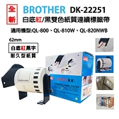 BROTHER DK-22251 副廠連續標籤帶(白底紅黑62mm) 適用機型:QL-800/QL-810W/QL-820NWB