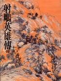 射鵰英雄傳(4)平裝版