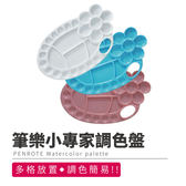 『現貨』【筆樂 小專家調色盤】筆樂 水彩調色盒 水彩盤 水彩 梅花盤 【BN13611】