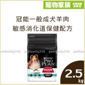 寵物家族-ProPlan冠能一般成犬羊肉敏感消化道保健配方2.5kg