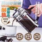 高硼矽玻璃耐熱法壓壺 1000ml 304不鏽鋼法式濾壓壺 泡茶器 咖啡壺【BE0510】《約翰家庭百貨
