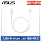 ASUS 原廠 Micro USB 傳輸線 【支援所有 Micro USB 連接埠裝置】