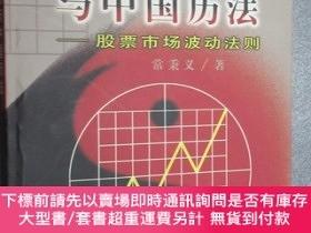 二手書博民逛書店罕見江恩理論與中國歷法:股票市場波動法則Y270989 常秉義 著 中國社會科學出
