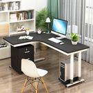 簡約轉角書桌電腦桌牆角拐角辦公桌L型桌子...