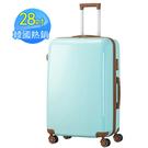 韓國熱賣 PC+ABS 鏡面 海關鎖 超輕量28吋行李箱