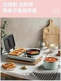 早餐機 220v小熊早餐機三明治機輕食家用小型多功能四合一壓烤面包機吐司神器 99免運MKS