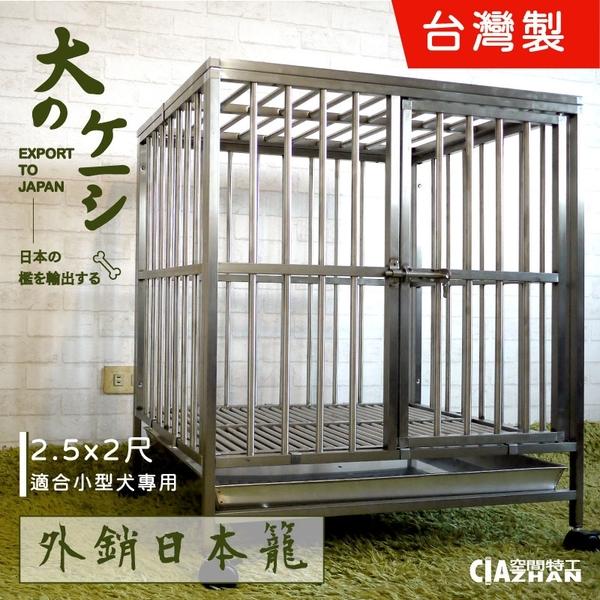 免運 貓籠 寵物籠 狗籠(2.5x2尺)雙門304白鐵圓管籠 不銹鋼小型犬籠 不鏽鋼 空間特工CSB0225