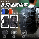 防水套 防雨罩 背包罩 35L 45L 多功能防雨罩 遮雨罩 背包防水套 防塵套 下雨 騎車 登山 露營 便攜