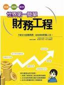 (二手書)世界第一簡單財務工程