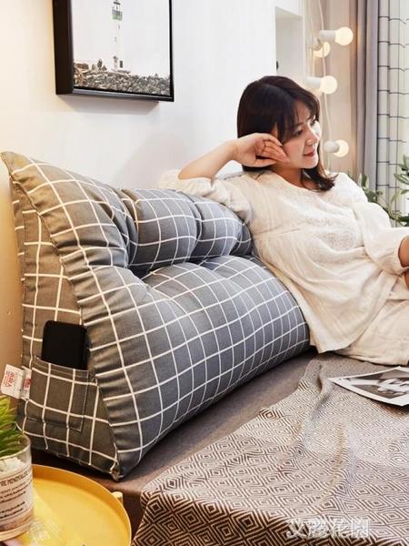 床頭靠墊長靠枕軟包三角雙人大靠背護腰靠背枕榻榻米床上大靠墊QM『艾麗花園』
