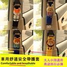 車用舒適安全帶護套 安全帶墊 保護套 長途旅行 旅遊必備(大人小孩適用)