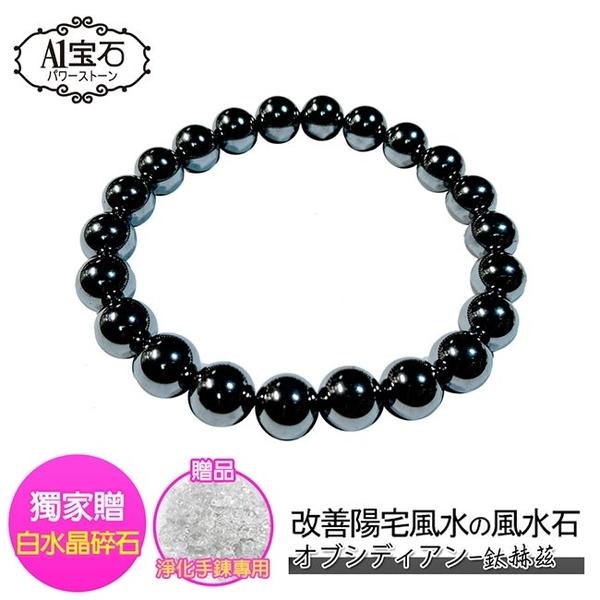 【A1寶石】日本磁石能量手珠手鍊-同鈦晶財富貴人運補足各方運勢(贈白水晶淨化碎石)