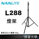[德寶光學] NANLITE 南光 L-288 燈架 最高290公分 載重15KG 補光燈 外拍燈 總代理公司貨