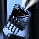 行動電源 迷你自帶線充電寶20000毫安...