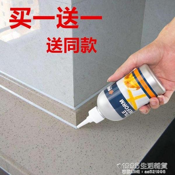 (買一送一)美縫劑瓷磚地磚防水板真膠填縫劑防水防霉勾縫劑 1995生活雜貨NMS