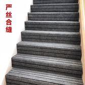 (百貨週年慶)樓梯踏墊樓梯地毯免膠自粘家用純色踏步墊實木防滑樓梯踏步墊子靜音可定制