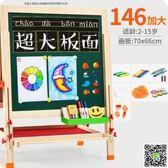 兒童無塵畫板黑板支架式家用小學生學習畫架可升降雙面磁性寫字板 JD 新品特賣