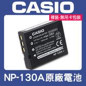 【平輸密封包裝】NP-130a 原廠電池 CASIO 卡西歐 NP130a ZR5000 ZR3600 ZR1500