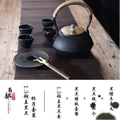 鐵壺日本南部銅蓋黑點鑄鐵壺無塗層生鐵壺老鐵壺燒水鐵茶壺(1.3L銅蓋黑點壺杯子套裝)