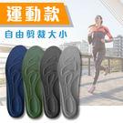 鞋墊 4D立體運動按摩鞋墊(男款) 防磨...