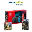 【神腦生活】任天堂 Switch 紅藍主機 (電池加強版)+健身環大冒險 同捆組+魔物獵人崛起 中文版