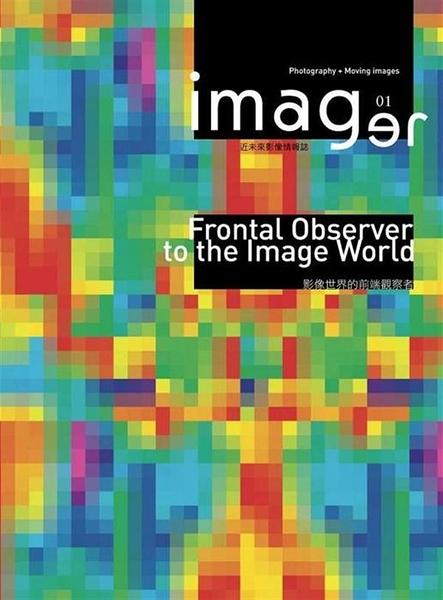 (二手書)imager 01近未來影像情報誌(2011 issue 1)
