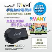 台灣公司貨 NCC合法認證 新國際版本 Anycast Rival M5 Plus 無線HDMI 電視棒 手機電視 無線影音傳輸