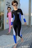 兒童泳衣中大男童女童長袖長褲保暖防曬防水母潛水沖浪游泳衣  ◣歐韓時代◥
