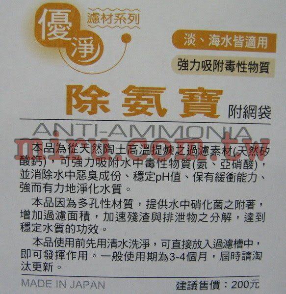 【西高地水族坊】BIO百歐 除氨寶350g