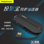 同屏器 品勝無線HDMI同屏器蘋果airplay推送安卓Miracast手機ipad平板電視投影寶 3C優購HM