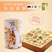 安得烈x艾索.物資募集-養生燕麥片(350g/罐,共2罐)(購買者本人將不會收到商品) ﹍愛食網