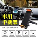 手機/平板兩用 手機支架 平板支架 車用...