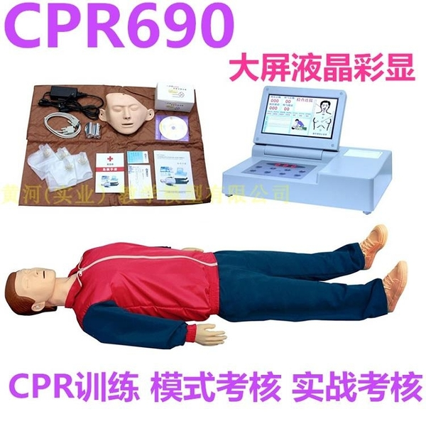 CPR690電腦心肺復蘇模擬人 急救練習假人 胸外按壓模型人工呼吸