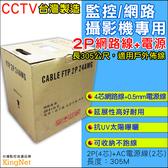 【台灣安防】監視器 台灣製造 2P+0.5mm電源線 高密度 305米 網路線 監控主機 絞線DVR 純銅 監控 佈線