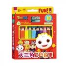 《風車出版》兒童繪畫大三角彩色鉛筆-FOOD超人 / JOYBUS玩具百貨