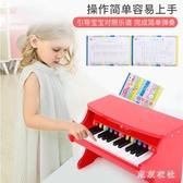 220V 機械兒童小鋼琴音樂玩具寶寶初學者男女孩木質家用 LN3445【東京衣社】