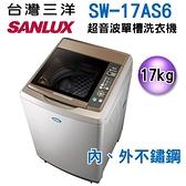 【信源電器】17公斤【SANLUX 台灣三洋】超音波單槽洗衣機 SW-17AS6 / SW17AS6
