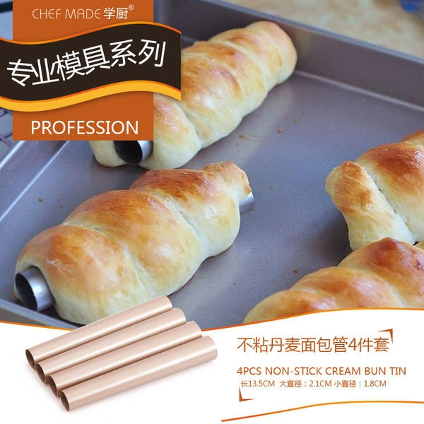 【學廚丹麥麵包管4件套WK9198 CA252】NO135烘焙模具烘焙用品牛角麵包模具蝸牛麵包【八八八】e網購