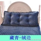 1.2韓版公主床上大靠墊毛絨雙人長靠枕頭純色床頭大靠背含芯可拆洗QM 美芭
