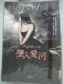 【書寶二手書T6/一般小說_JLH】墮落天使外傳-墜入愛河_蘿倫•凱特
