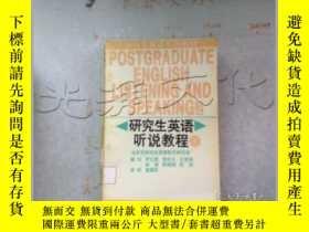 二手書博民逛書店研究生英語聽說教程罕見下Y246830 羅立勝等編寫 中國人民大