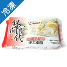 休閒食代高麗菜豬肉手工水餃900G【愛買冷凍】