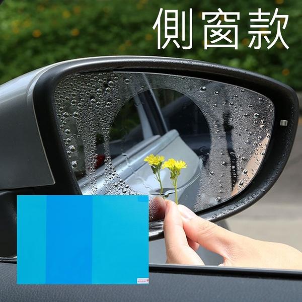 泰博思 (側窗款) 後照鏡防水膜 車窗通用防水膜 防霧膜 後視鏡【G0074-F】