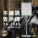 【台灣原廠】TA-145S 不鏽鋼告示牌 標示架/菜單架/告示架/招牌/餐廳/銀行/飯店/公共場所/現貨供應