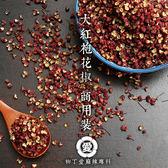 柳丁愛☆極品大紅袍花椒 商用一斤裝600G【P608】花椒  批發