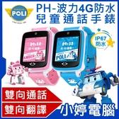 【免運+3期零利率】全新 IS愛思 PH-波力4G防水兒童通話手錶 IP67 韓國正版授權 雙向通話 雙向翻譯