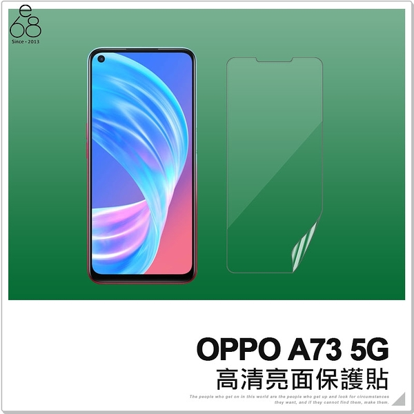 OPPO A73 5G 亮面保護貼 保護膜 軟膜
